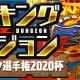 ガンホー、『パズドラ』で「ランキングダンジョン(全国eスポーツ選手権2020杯)」を11月2日より開催!