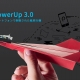 DISCOVER、紙飛行機をスマホで自由自在に操作するようにする「PowerUp 3.0」を発売開始