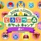 昨日(10月17日)のPVランキング…任天堂『どうぶつの森 ポケットキャンプ占い』が2日連続の1位に