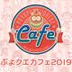 セガゲームス、期間限定のコンセプトカフェ「ぷよクエカフェ2019」開催! 限定グッズやイベントなどの情報も発表
