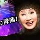 ケイブ、『ゴシックは魔法乙女』にラスボス「小林幸子」がまさかの降臨!? 詳細は3月10日放送予定のケイブ公式生放送で公開!