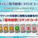 FGO PROJECT、『Fate/Grand Order』で新システム「指令紋章(コマンドコード)」追加のためのメンテを7月31日13時より開始