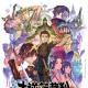 カプコン、『大逆転裁判1&2 -成歩堂龍ノ介の冒險と覺悟-』をSwitch・PS4・Steamで7月29日に発売決定!