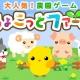ドリコム、農園育成ゲーム『ちょこっとファーム』をMobageでリリース 今年1月で3周年の人気タイトル