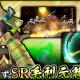 カプコン、『戦国BASARA バトルパーティー』で新コンテンツ追加  SR武将「毛利元就」がもらえるCPを開催!!