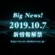 Cygames、『シャドウバース』の特設サイトでカウントダウンを開始! カウントダウンが終了する10月7日17時に新情報を解禁へ
