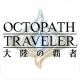 スクエニ、『オクトパストラベラー 大陸の覇者』が正式サービスを開始 本日13時頃よりゲームをプレイ可能に