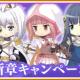 アニプレックス、『マギアレコード 魔法少女まどか☆マギカ外伝』でメインストーリー第8章を6月18日17時より配信 新章キャンペーンも同時に開始予定