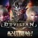 ゲームヴィルジャパン、ダークヒーローアクションRPG『デビリアン』を配信開始 リリースを記念して経験値2倍キャンペーンなどを実施