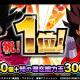バンナム、『ドラゴンボールZ ドッカンバトル』がApp Store売上ランキング1位を記念し「龍石」30個や「知の潜在能力玉」3000個をプレゼント!
