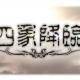 Cygames、 『グランブルーファンタジー』で「四象降臨」「決戦!星の古戦場」を11月に開催!