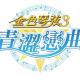 コーエーテクモ、『金色のコルダ3』をベースにした新作スマホゲーム『金色琴弦3 ~青澀戀曲~』の事前登録を台湾・香港・マカオで開始!