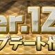 ガンホー、『パズル&ドラゴンズ』と『パズドラレーダー』で1月18日にアップデート…モンスタースキルの変更やガチャ的中確率を追加