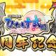 アピリッツ、『ひねもす式姫』でサービス1周年記念キャンペーンを10日より開催! 特別なログインボーナスなどを実施