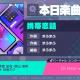 セガとCraft Egg、『プロジェクトセカイ』に新楽曲「携帯恋話」を本日追加 セカイver.の2DMVも公開中