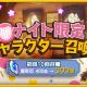 芳文社とアニプレックス、ドリコム、『きららファンタジア』で「ナイト限定キャラクター召喚」を開催中!