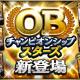 KONAMI、『プロ野球スピリッツA』で『プロスピA OBチャンピオンシップ』登場! 斉藤和巳選手ら12名が対象
