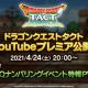 スクエニ、『DQタクト』で「DQナンバリングイベント」の特報PVを4月24日に公開決定!