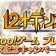 enish、Yahoo!ゲーム版『12オーディンズ』が「Yahoo!ゲーム プレイヤー」リリース記念キャンペーンに参加