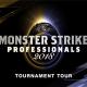 『モンスト』プロNo.1チームを決めるeスポーツ大会「モンスターストライク プロフェッショナルズ2018 トーナメントツアー」が10月13日より開催 賞金総額は6000万円