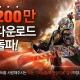 ネクソン、韓国のモバイル向け大型RPG『HIT』がリリースから2週間で累計200万DL突破!