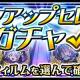 セガゲームス、『ワンダーグラビティ ~ピノと重力使い~』で「リリース1か月記念!ピックアップセレクトガチャ」を5月1日より開催!