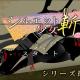 "Lucky Punch Stream、""和""と""刀""がテーマのアクションゲーム『シルエット少女 斬』をリリース!"