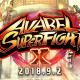 アソビモ、『アヴァベルオンライン』のゲーム大会となる第10回「AVABEL SUPER FIGHT!!」を9月2日に開催
