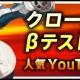 藤商事、『23/7 トゥエンティ スリー セブン』で人気YouTuberも参戦するAndoroidユーザー限定のCβTを開始 テスター2,000人の追加募集も実施