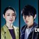 イザナギゲームズ、実写ムービーゲーム『Death Come True』で栗山千明さんのインタビュー動画を公開
