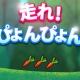 ワーカービー、ランアクションゲーム『走れ!ぴょんぴょん』を「Yahoo!ゲーム」で配信開始