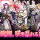 OtakuGames、協力型戦略SLG『時の歌-終焉なきソナタ-』で初のイベント召集「舞う錦鯉、咲き乱れる百花」を開催!