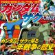 三栄、「ガンダムVSザク大解剖︎」を14日に発売! ガンダムとザクで見る一年戦争を中心とした特集