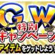 レベルファイブ、『イナズマイレブン SD』でGW特別キャンペーンを実施!