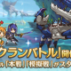 Cygames、『プリンセスコネクト!Re:Dive』で6月21日から「クランバトル」を開催 新ルール「本戦」と「模擬戦」を導入