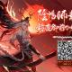 NetEase、『陰陽師本格幻想RPG』にて新SSR式神「鈴鹿御前」を実装! 召喚補助イベントも開催