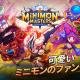PATI Games、『ミニモンマスターズ』のアップデートを実施 Google Play累計200万DLを記念したキャンペーンも開催!