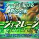 ドリコム、『ダービースタリオン マスターズ』で現役競走馬が登場する種牡馬抽選会「ニュージェネレーション抽選会」を開催中