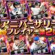 KONAMI、『プロ野球スピリッツA』で「2019アニバーサリープレイヤー第2弾」が登場する特別なスカウトなど4周年記念イベント&CP開催!