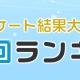 【ドコモアニメストア調査】水着回の男女別アニメランキングを実施…1位に輝いた作品は!?