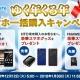 LogicLinks、MVNOサービス「LinksMate」で「ゆく年くる年スマホ端末一括購入キャンペーン」を開始…一括購入で5000円を割引