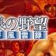 コーエーテクモ、iOS/Android版『信長の野望・武将風雲録』で「春のセール」を実施 期間中は1200円で購入可能