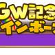フォワードワークス、『みんゴル』でGW(ゴールデンウィーク)スペシャルキャンペーンを開催!
