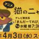 ココネ、『猫のニャッホ』のTVアニメがテレビ東京系「きんだーてれび」で4月3日から毎週水曜朝7時30分から放送へ