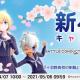 コナミアミューズメント、『武装神姫 アーマードプリンセス バトルコンダクター』で『ラブプラス』コラボイベントを開始