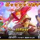 YOOGAME、『スカイフォート・プリンセス』で英雄召喚祭(ピックアップガチャ)を開催! 今回は出現率が大幅アップ