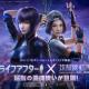 NetEase、『ライフアフター』x『攻殻機動隊 SAC_2045』コラボ開始! 素子とバトーの衣装などアイテム販売実施中