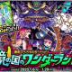 アソビズム、『ドラゴンポーカー』で復刻スペシャルダンジョン「鏡の国のワンダーランド」を開催!