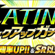 KLab、『キャプテン翼 ~たたかえドリームチーム~』で「LATINピックアップガチャ」を開始…SSRファン·ディアスやサリナスらをピックアップ!
