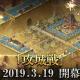 韓国NHNエンターテインメント、『ごっつ三国 関西戦記』で大型新コンテンツ「攻城戦」を3月19日より開始!